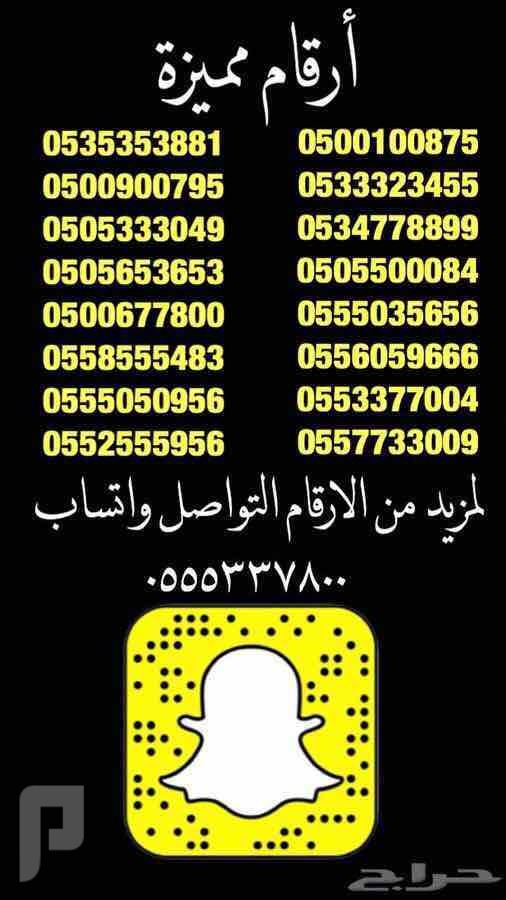 ارقام مميزه من شركة الاتصالات السعودية stc