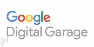 شهادة التسويق الالكتروني من غوغل