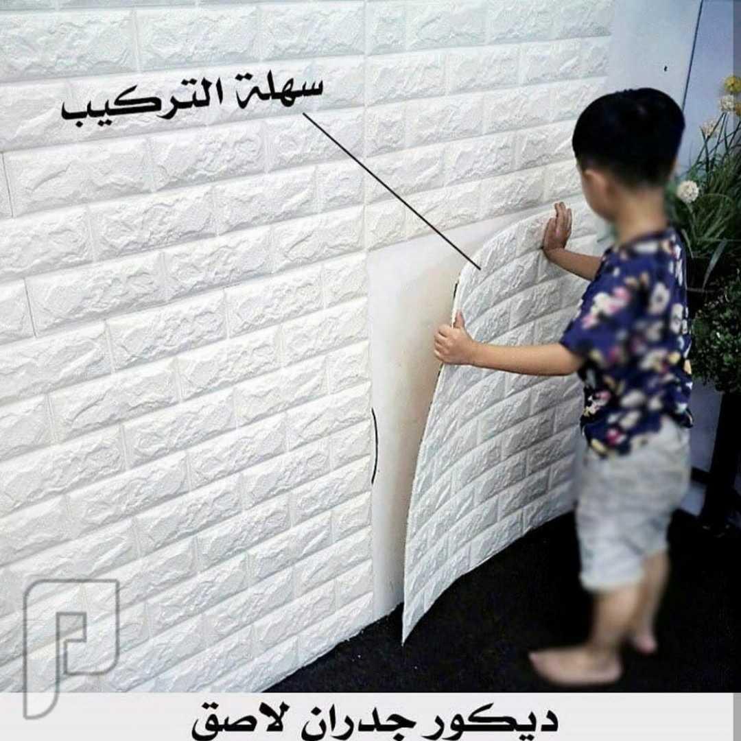 ورق جدران لتزيين المنزل او المكتب