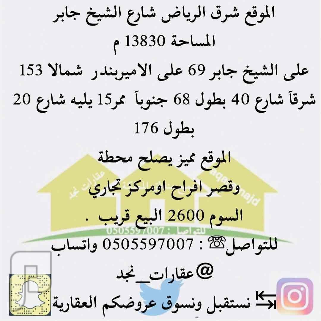 للبيع ارض تجارية على طريق الشيخ جابر