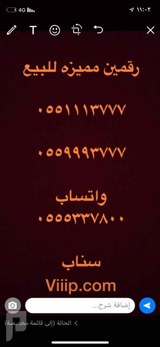 ارقام مميزه 3-4-4-3-4-4-0-0-5-0 و 5-5-0-0-5-5-5-0 و المزيد