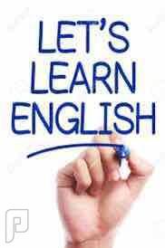 استاذ لبناني لتعليم اللغة الانجليزية