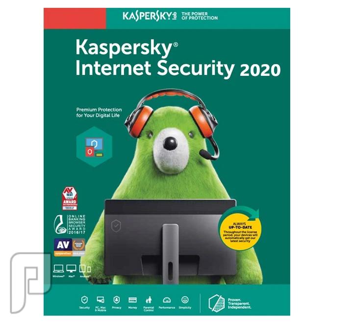 برنامج حماية كاسبرسكاي Kaspersky
