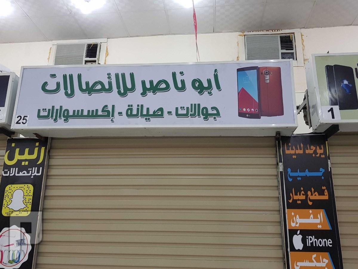 للبيع لوحة محل اتصالات باسم ابو ناصر