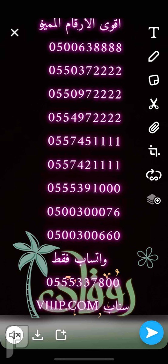 ارقام مميزه ؟055554700 و 0؟؟؟055550 و 0555888 و 050000