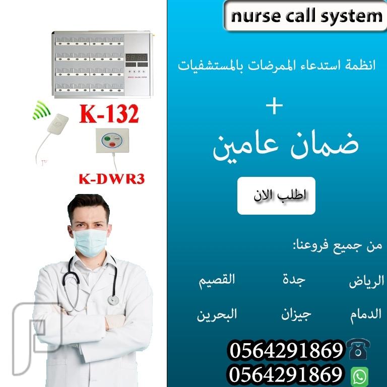 اجهزة استدعاء الممرضات بالمستشفيات nurse call