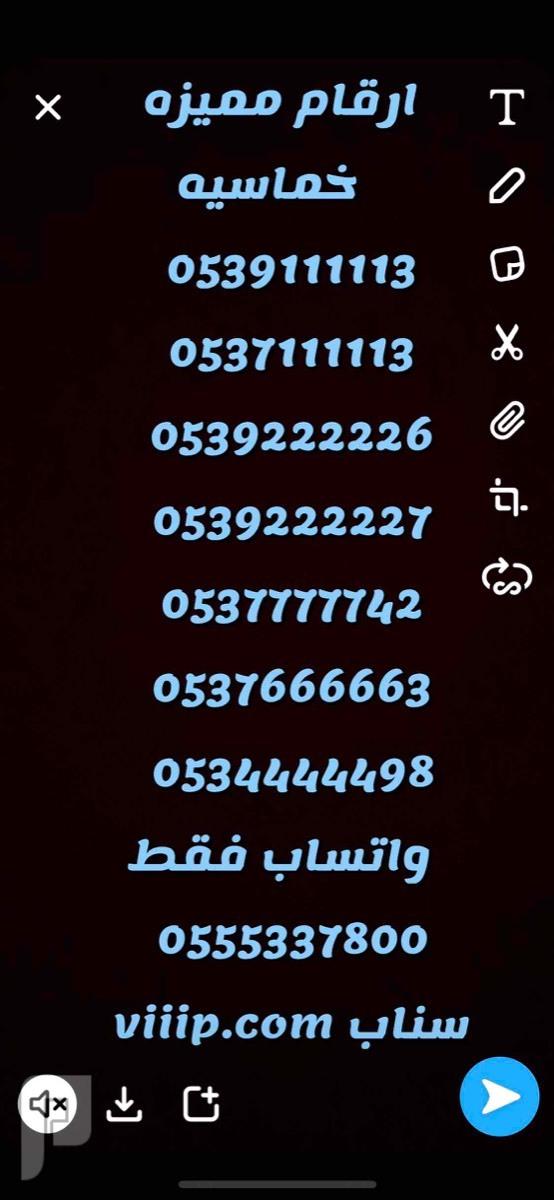 ارقام مميزه قوية 05552222 و 05553333 و 055555 والمزيد