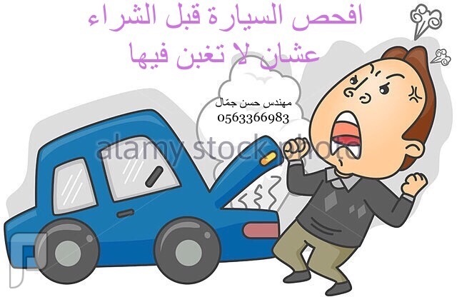 كشف كامل قبل شراء السيارات مكة ومجاورها