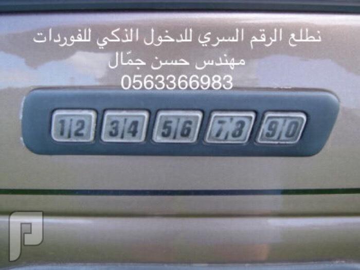 الرقم السري لسيارات فورد و لنكون و ميركوري
