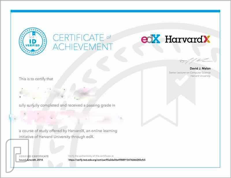 دورات أونلاين مع شهادة من edx من جامعة هارفرد