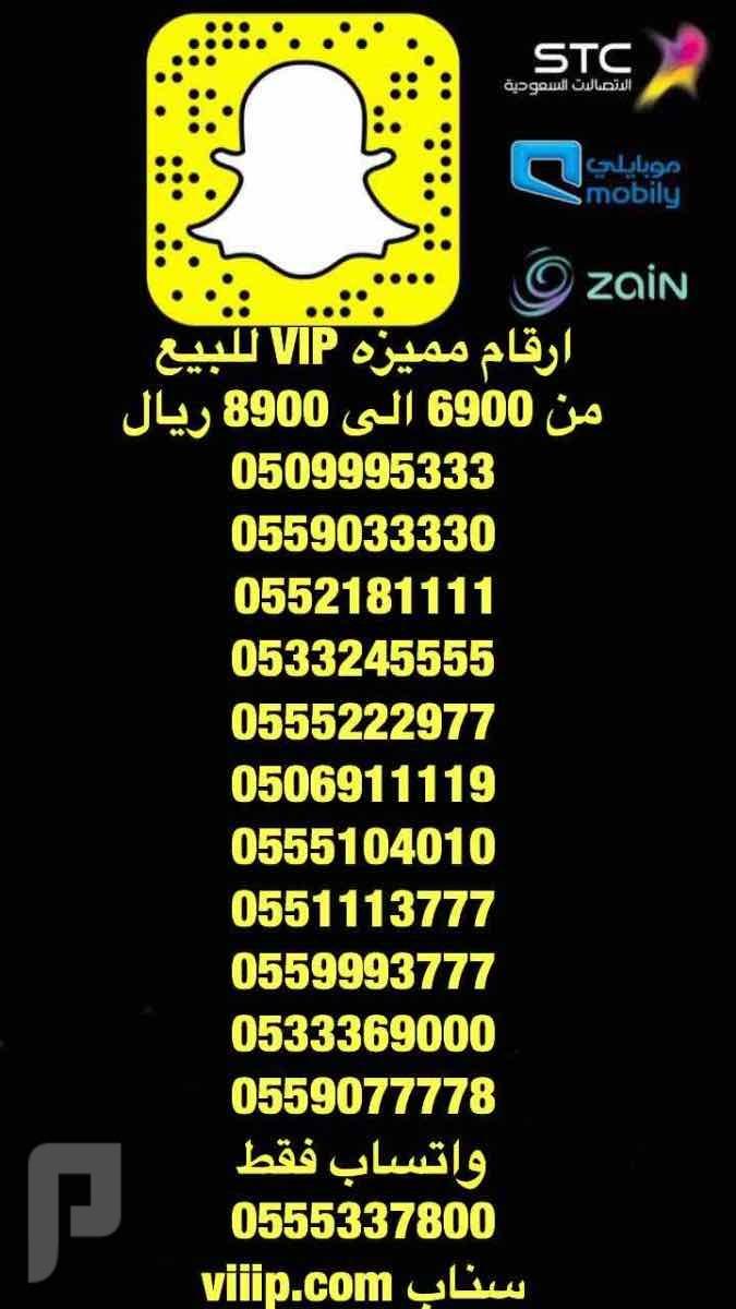 ارقام مميزه 033330?055 و 1111?05521 و 911119?0550 والمزيد vip