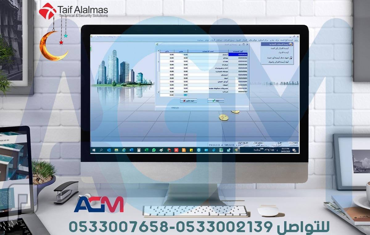 تحميل برنامج حسابات العملاء والموردين مجانا