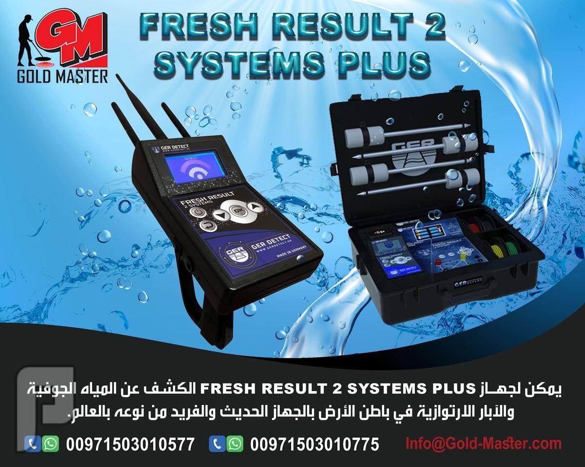 جهاز المياه الجوفيه والابار الارتوازيه | فريش ريزلت 2