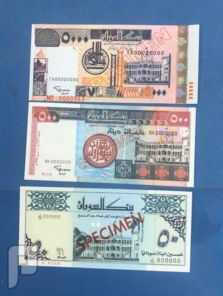 عملات السودان نموذج انسر مجموعات واطقم البند1