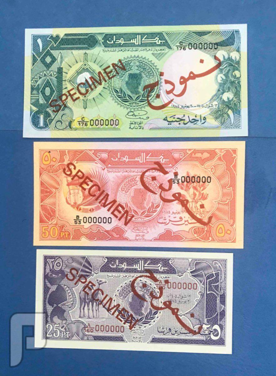 عملات السودان نموذج انسر مجموعات واطقم البند2
