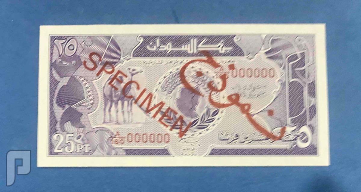 عملات السودان نموذج انسر مجموعات واطقم البند3