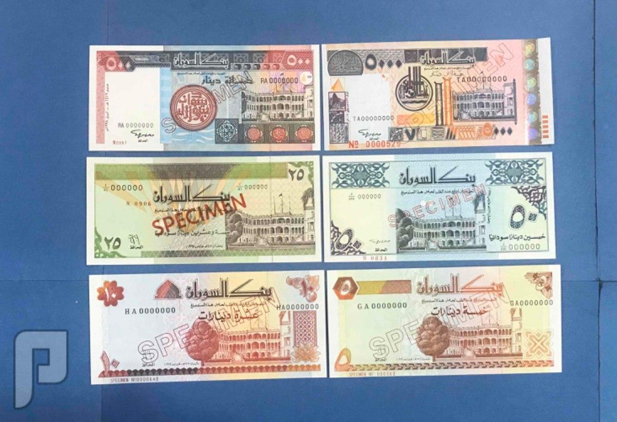 عملات السودان نموذج انسر مجموعات واطقم البند4