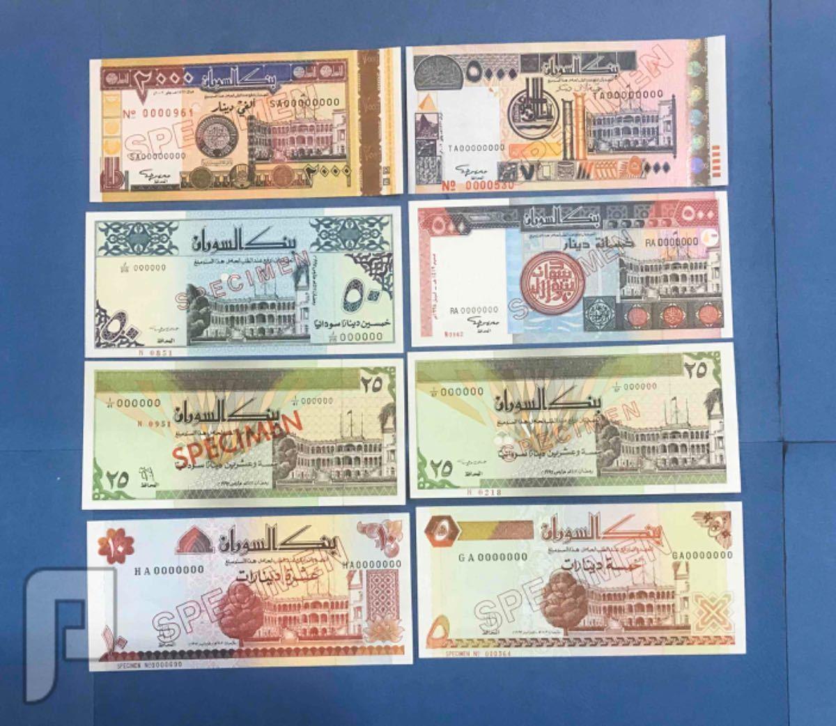 عملات السودان نموذج انسر مجموعات واطقم البند5