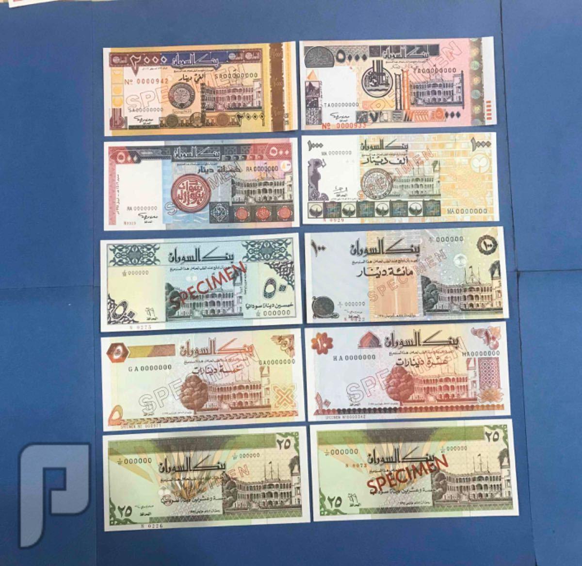 عملات السودان نموذج انسر مجموعات واطقم البند6