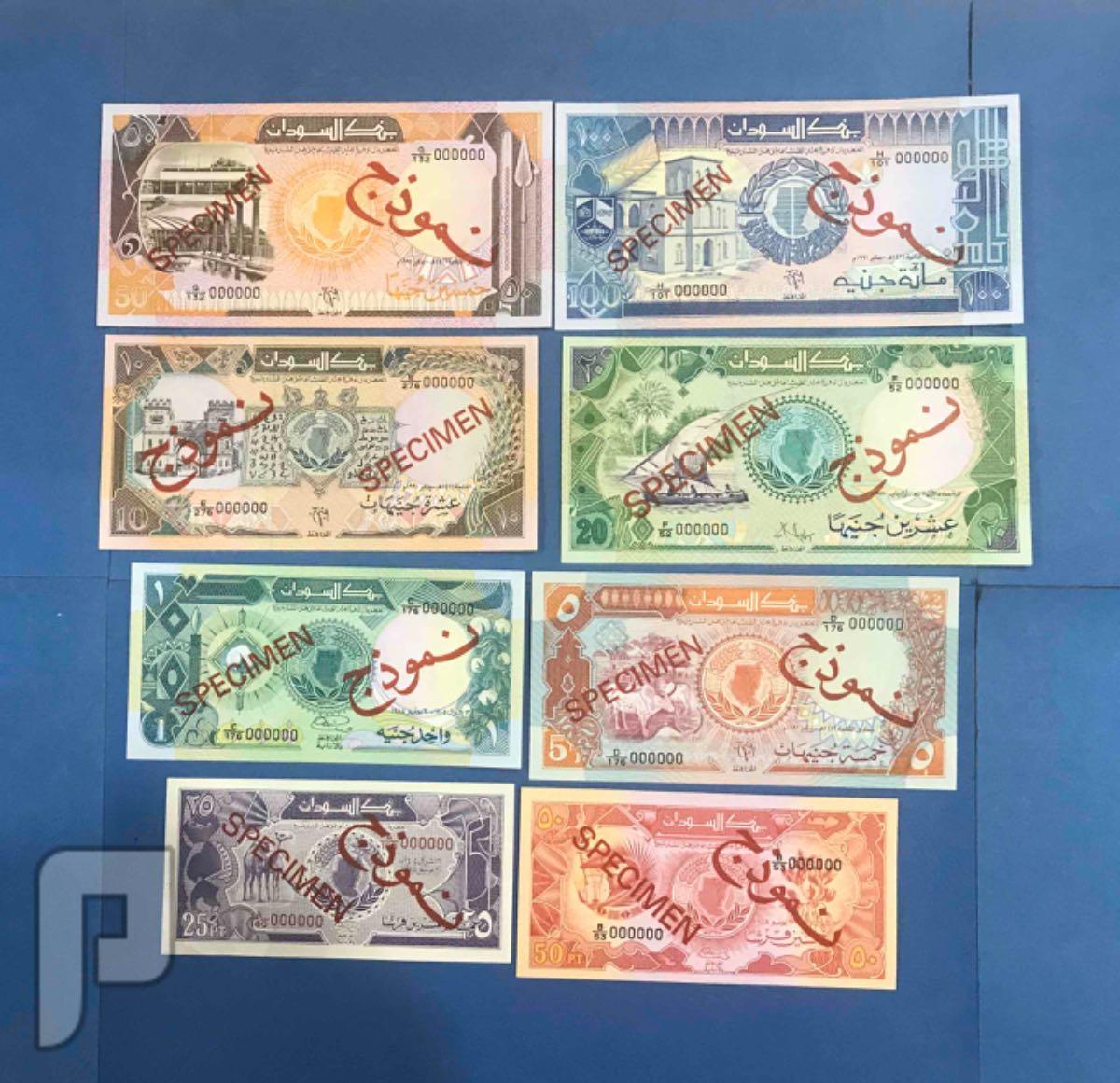عملات السودان نموذج انسر مجموعات واطقم البند7