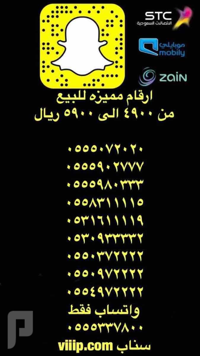 ارقام مميزه سداسيه خماسيه ورمز قبائل ؟055555111 و 6333333؟05 والمزيد