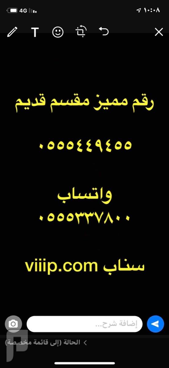 ارقام مميزه 05577777 و 05588888 و 0555550 و المزيد VIP