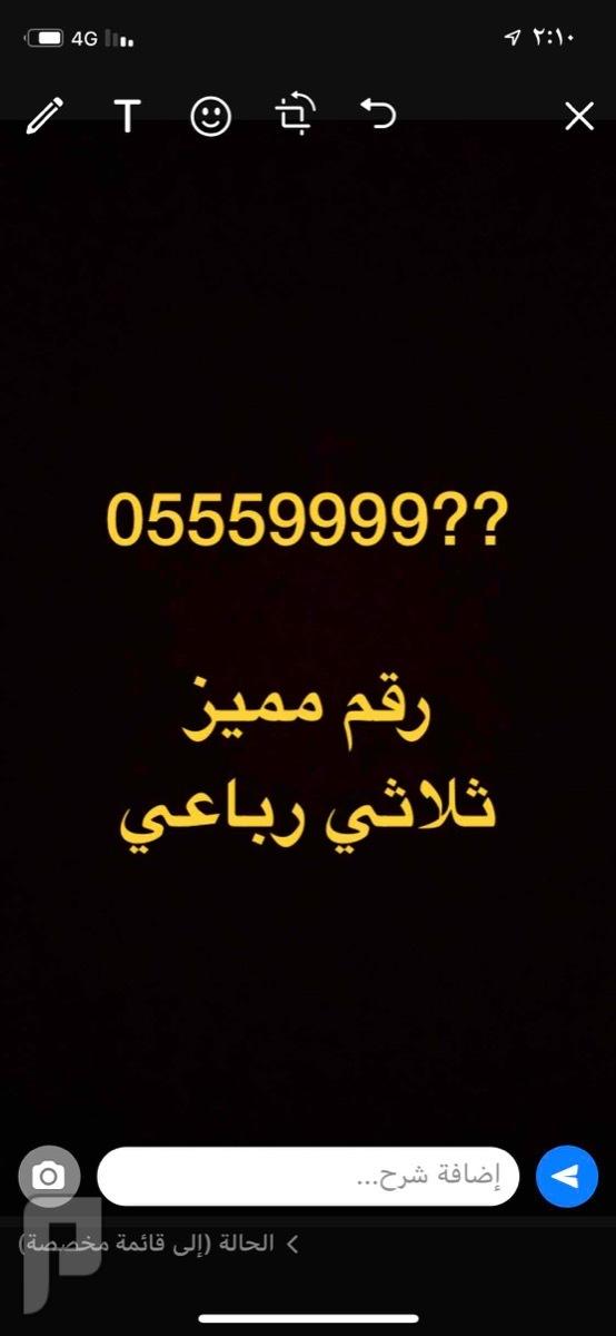 ارقام مميزه 550؟055505 و 111100؟054 و 666600؟053 و 050000