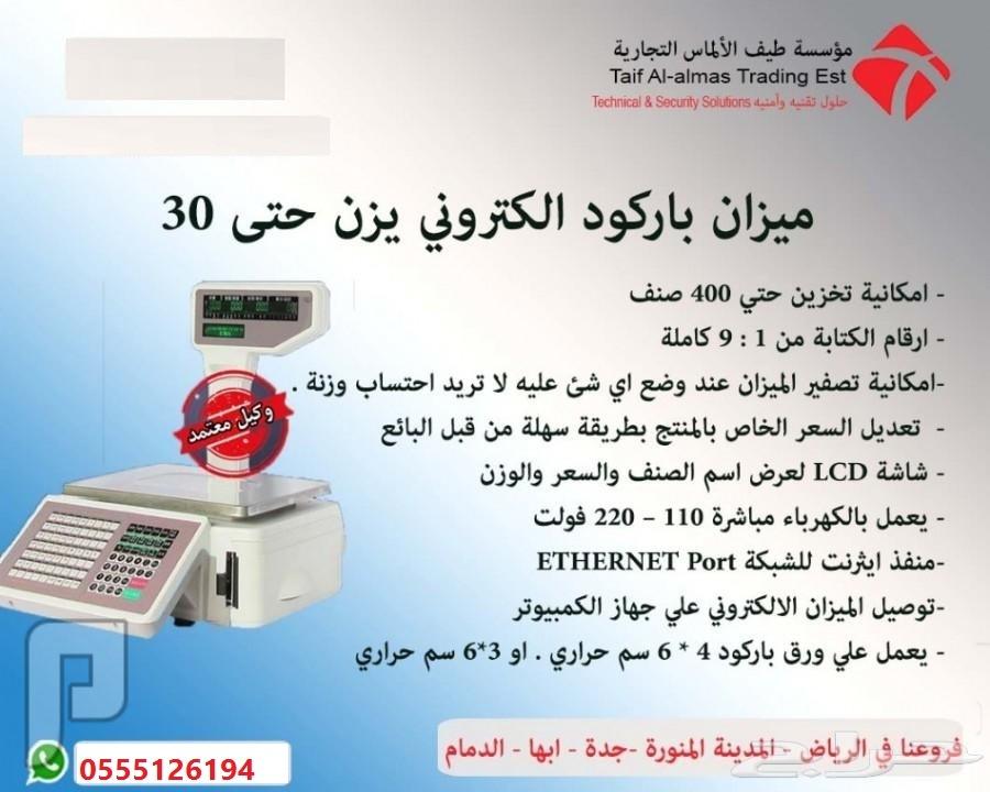 افضل جهاز كاشير تموينات فى السعودية (عرض خاص)