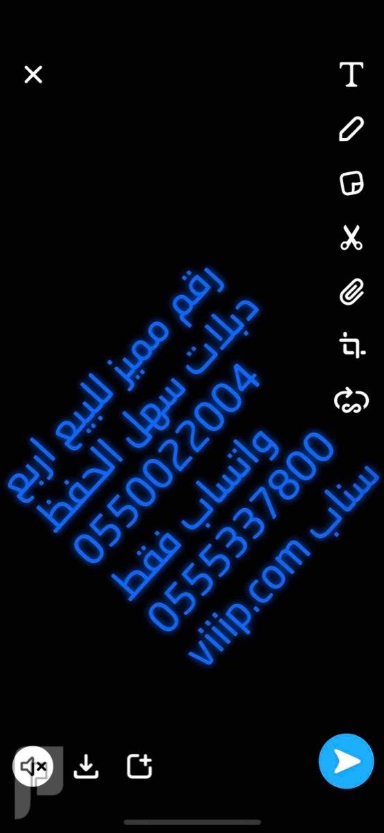 ارقام مميزه ؟055337700 و 0599993455 و 0500100 و 0500900 والمزيد