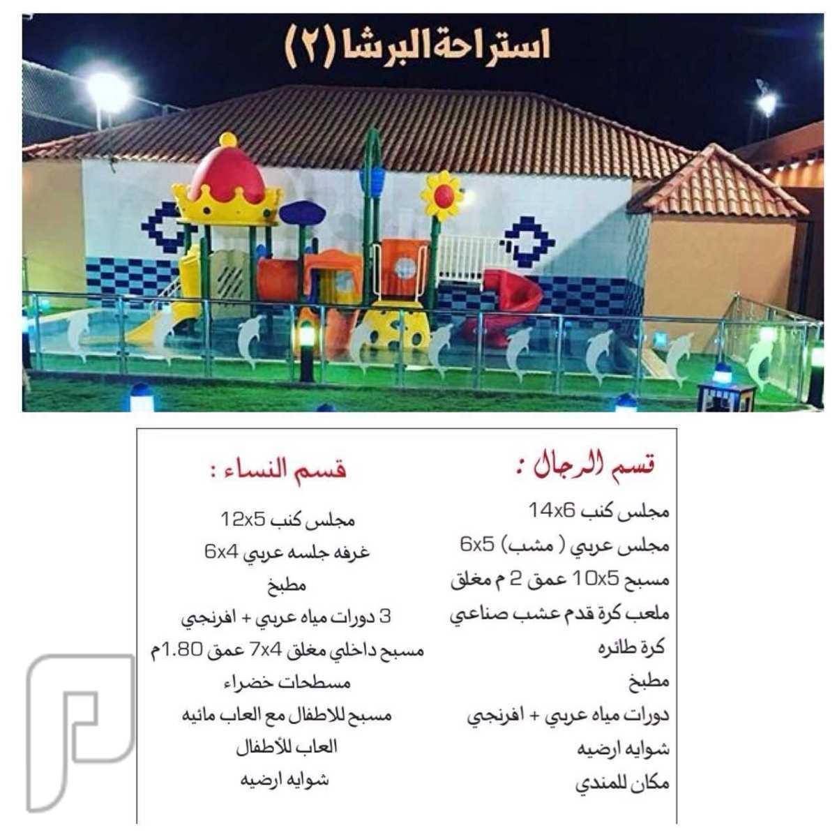 استراحه  للبيع الرياض ديراب