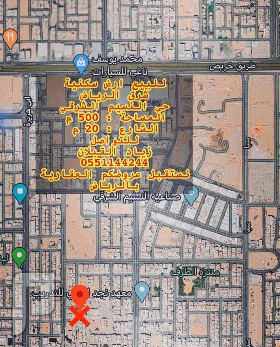 للبيع ارض سكنية في الرياض حي النسيم ( 500 م + شارع 20 م )