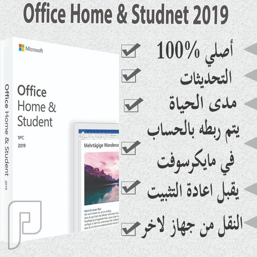 رخصة Office Professional Plus 2019 أعلى واحدث اصدار أصلية رسمية مدى الحياة