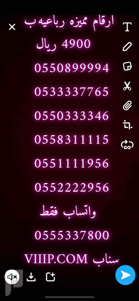 ارقام مميزه ??0505555 و 3333?05556 و ?055666666 ست ستات