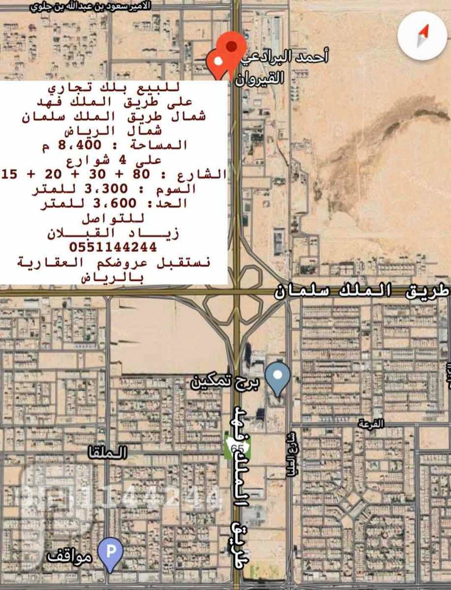 للبيع ارض تجارية في الرياض ( على طريق الملك فهد ) بلك تجاري