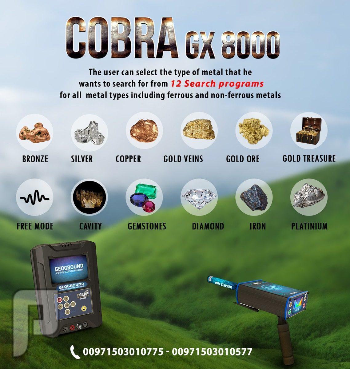 افضل اجهزة كشف الذهب فى السعودية جهاز كوبرا جي اكس 8000 جهاز كشف الذهب فى السعودية