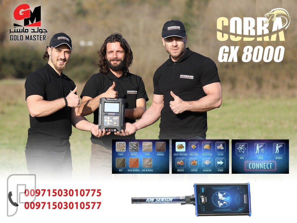 افضل اجهزة كشف الذهب فى السعودية جهاز كوبرا جي اكس 8000 جهاز كشف الذهب كوبرا جي اكس 8000