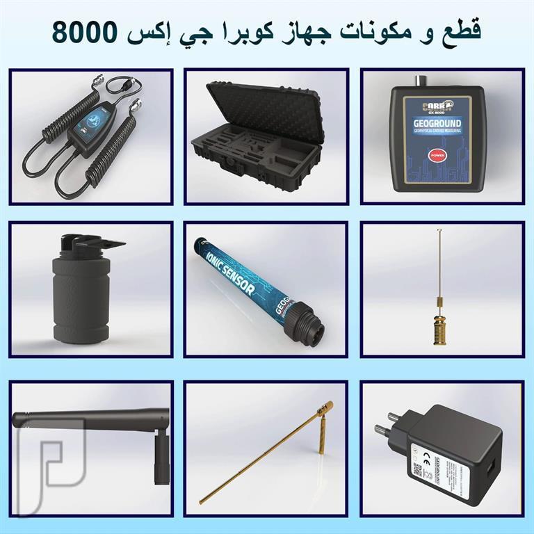 افضل اجهزة كشف الذهب فى السعودية جهاز كوبرا جي اكس 8000 كوبرا جي اكس 8000