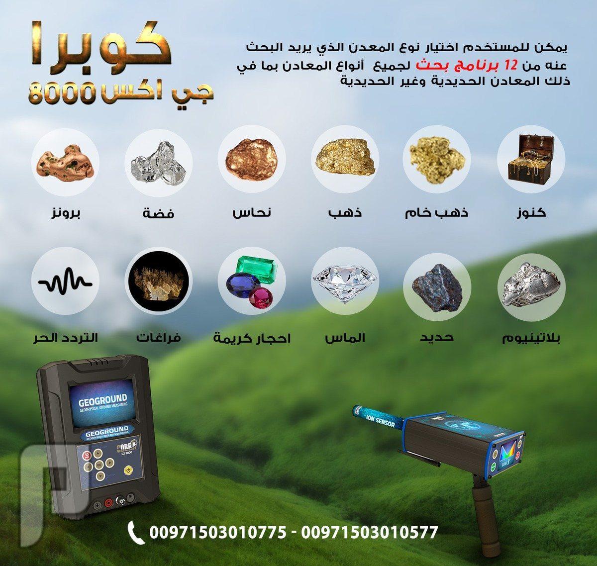 افضل اجهزة كشف الذهب فى السعودية جهاز كوبرا جي اكس 8000 كاشف الكنوز والذهب