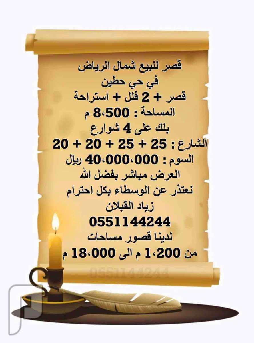 قصر للبيع في الرياض ( شمال الرياض + مباشر + قصر مع فلتين مع استراحة ) بلك