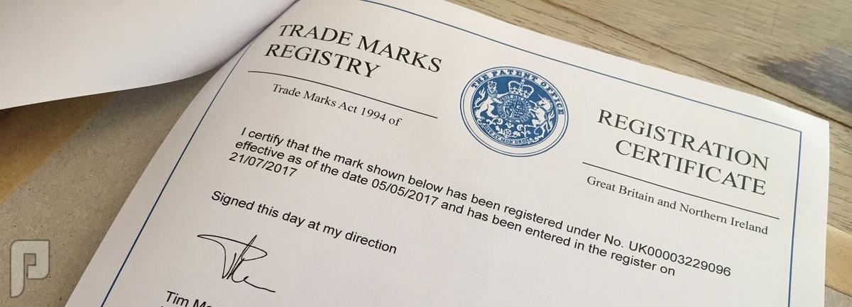 تسجيل العلامات التجارية وحمايتها في بريطانيا والعالم