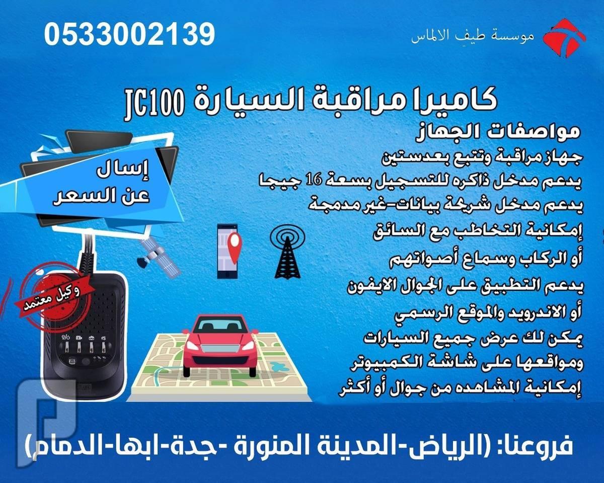 جهاز تتبع للمركبات JC-100 بكاميرا سيارة داخلية و خارجية عالية الدقة اتصل الان  0533002139 0533007658
