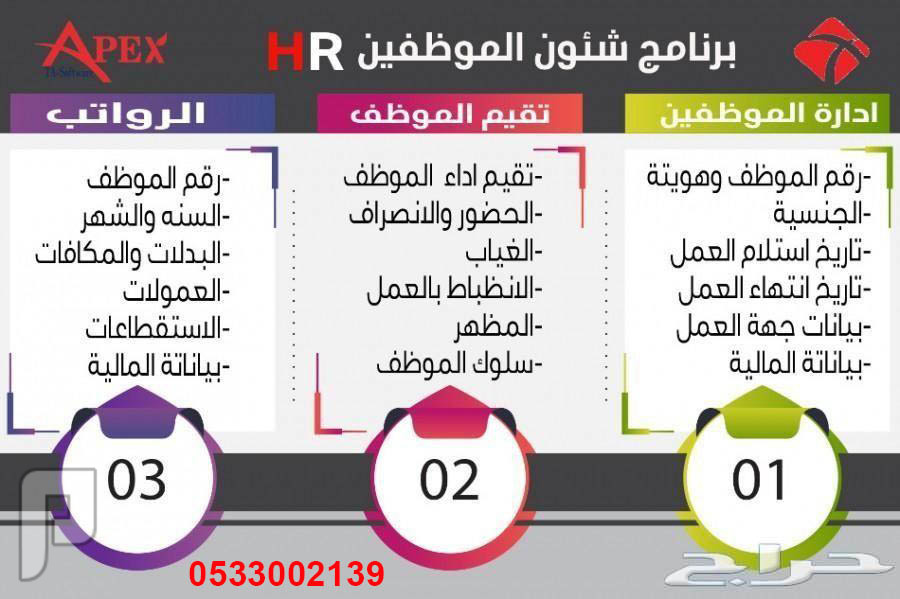 برنامج لاداره الموارد البشريةApex HR وجهاز بصمه حضور وانصراف ma-100