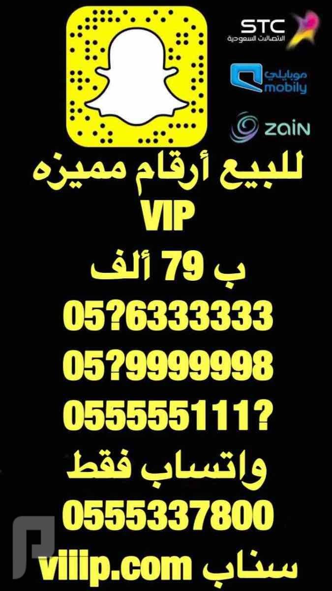 ارقام مميزه سداسي 333333 و 666666 و 999999