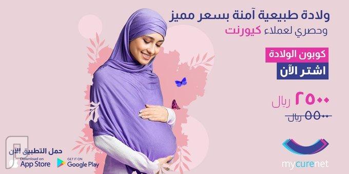باقات عمليات الولادة الطبيعية و القيصرية فى مدينة جدة بخصم 50%