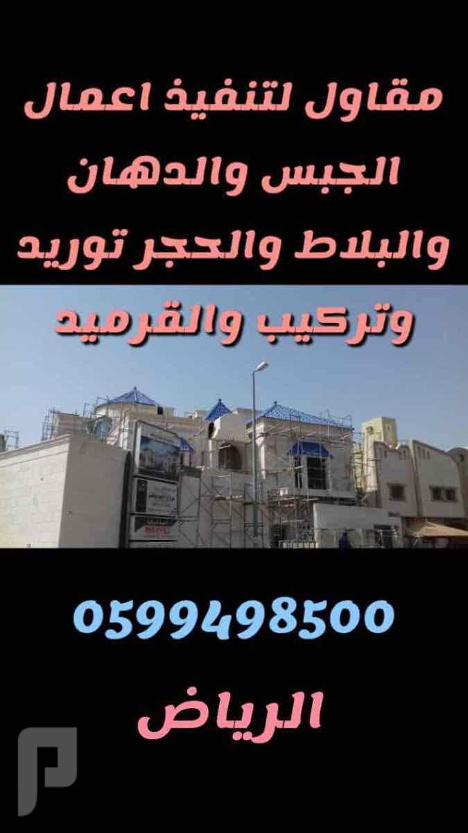 مقاول قرميد الجبس والدهان والبلاط والحجر في الرياض
