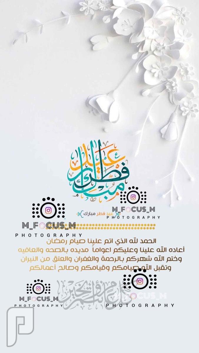 تصميم تهنئة العيد باسمك صورة او استكر وتساب