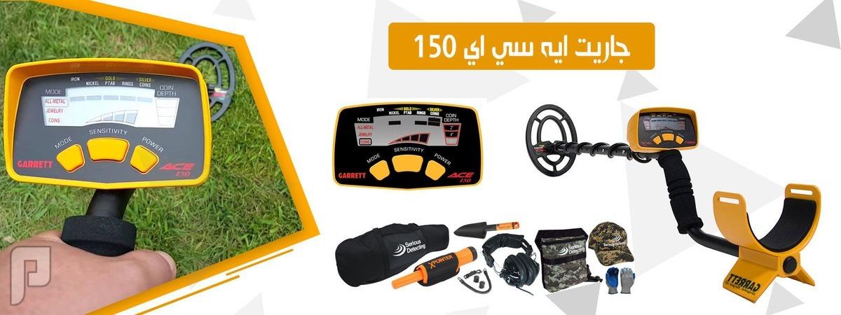 جهاز جاريت اي سي 150 كاشف المعادن فى السعودية جهاز جاريت اي سي 150