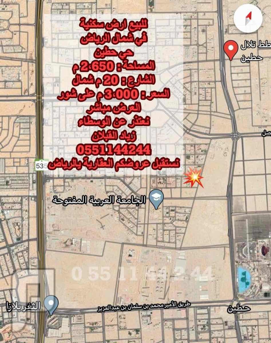 للبيع ارض سكنية في شمال الرياض حي حطين ( مباشرة + منطقة قصور )