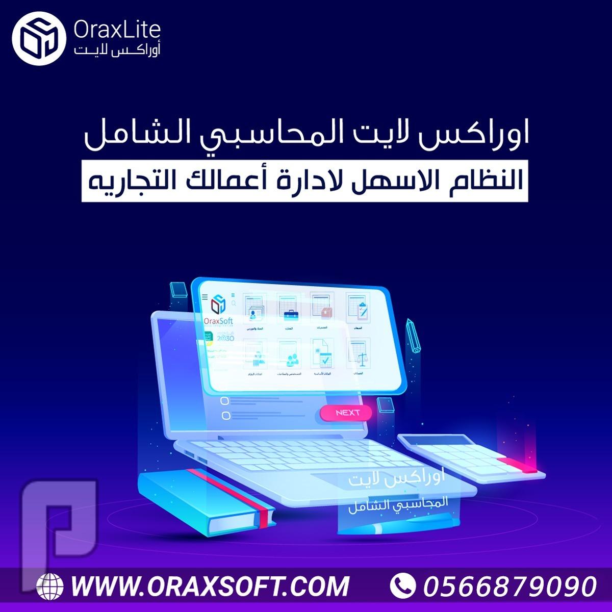 برامج وأنظمة محاسبية