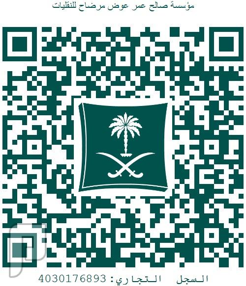 توريد جميع المواد البترولية من ارامكو السعودية وتوريد مياه صالحة للشرب 30طن
